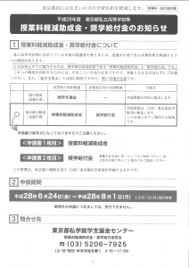 授業料軽減助成金・奨学給付金のお知らせ(都内生用)