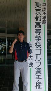 東京都高等学校ゴルフ選手権秋季大会